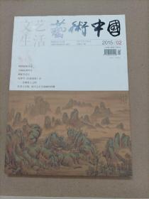 艺术中国(2015 02)