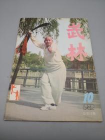 武林1982年10 总第13