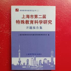 上海市第二届特殊教育科学研究开题报告集