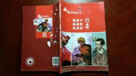 画说革命家风采2杨靖宇、杨根思、焦裕禄传奇