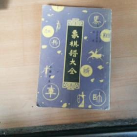象棋谱大全(五)