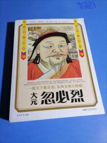历史风云人物系列·大元中兴皇帝:忽必烈