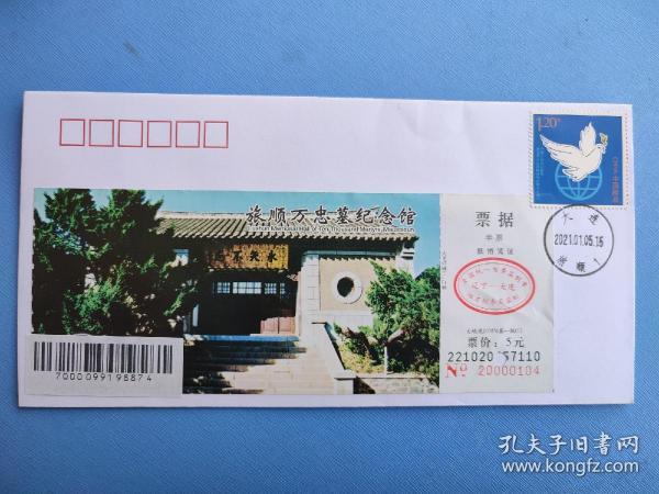 旅顺万忠墓纪念馆(双票封)(2021.1.5.大连旅顺邮政日戳)