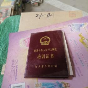 国家公务人员行为规范培训证书,河北省