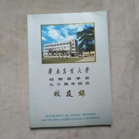 华南农业大学动物医学系九十周年校庆