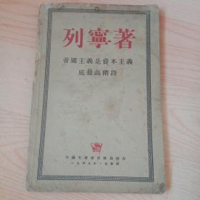 列宁著 帝国主义是资本主义的最高阶段(1949年版)