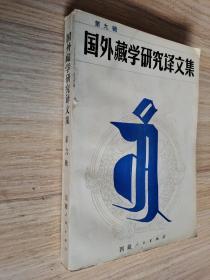国外藏学研究译文集 第九辑