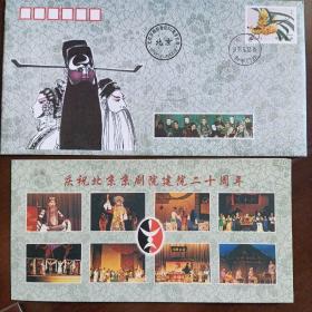 北京京剧院建院二十周年纪念封(封内装有纪念折)