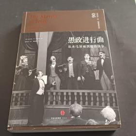 愚政进行曲:从木马屠城到越南战争