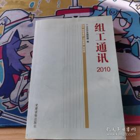 组工通迅2010