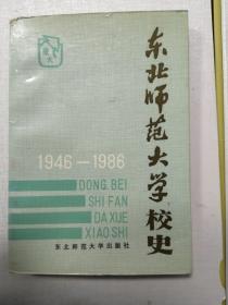 东北师范大学校史 1946-1986♥