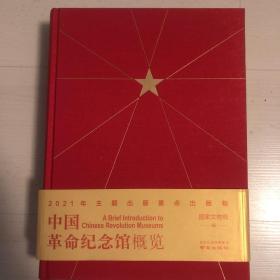 中国革命纪念馆概览