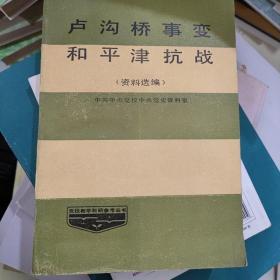 卢沟桥事变和平津抗战