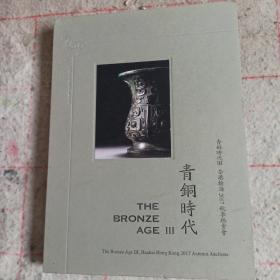 香港翰海2017秋季拍卖会 青铜时代三