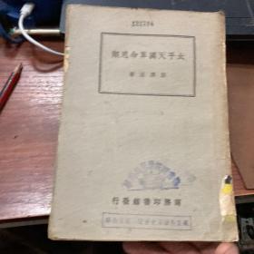 太平天国革命思潮(1945年初版)