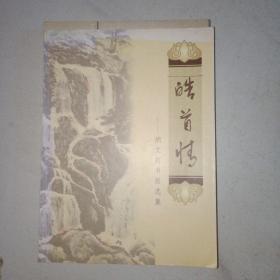 胡文则书画选集(附作者信札一封)