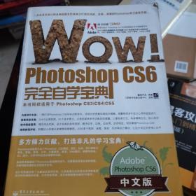 WOW!Photoshop CS6完全自学宝典(全彩)