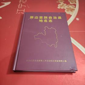云南省屏边苗族自治县地名志