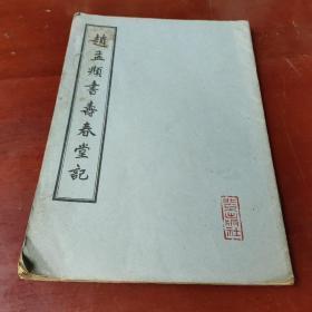 赵孟頫书寿春堂记   ( 1963年一版一印)
