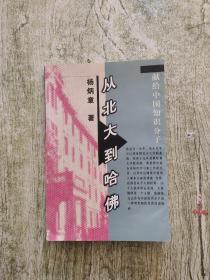 从北大到哈佛:献给中国知识分子