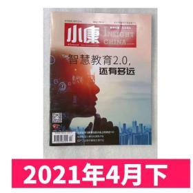 【2021年4月上】小康杂志2021年4月上 智慧教育2.0还有多远