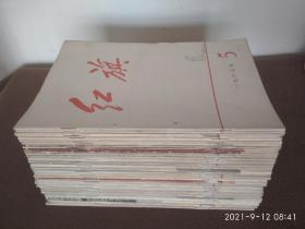 红旗杂志 (文革期间)66年10+67年4.5.7.8.910.12+68年1.4.5+70年4.5.6+71年4+72年3.7.8.12+73年8.9.11+74年2.4.5.9+75年4.7.9+76年1.7.10.11  合计33本
