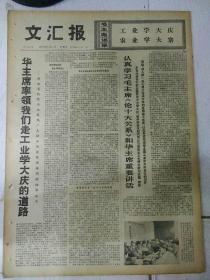 生日报文汇报1977年1月14日(4开四版) 怀念南昌起义中的周恩来同志; 华主席率领我们走工业学大庆的道路; 认真学习毛主席《论十大关系》和华主席重要讲话; 欢庆《小刀会》获新生;