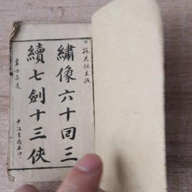 清  繍像六十回三续七剑十三侠【卷一】