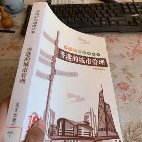香港的城市管理
