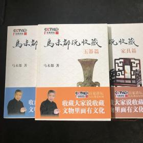 马未都说收藏(共五册)