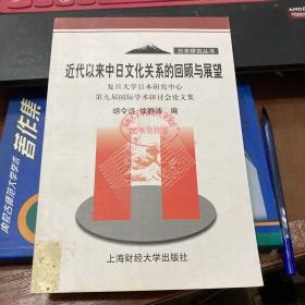 近代以来中日文化关系的回顾与展望:复旦大学日本研究中心第九届国际学术研讨会论文集