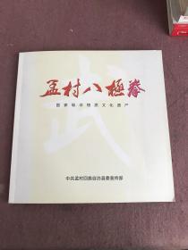 孟村八极拳(国家级非物质文化遗产)