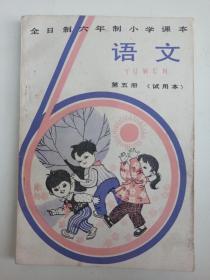 全日制六年制小学课本 语文 第五册 试用本 限国内发行   品好 未使用  1982年一版一印