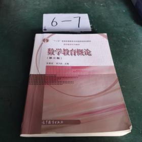 数学教育概论(第3版)