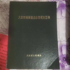 大庆市城镇建设总体规划图集