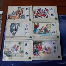中国历史人物故事(二)