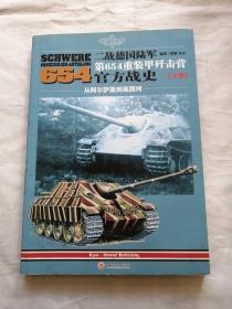 二战德国陆军第654重装甲歼击营官方战史(下册):从阿尔萨斯到莱茵河