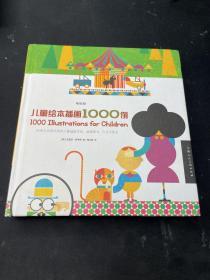 兒童繪本插畫1000例(暢銷版)