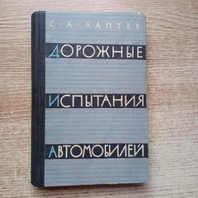 英文原版书,1962年(关于汽车方面的)