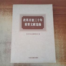 改革开放三十年重要文献选编(上)