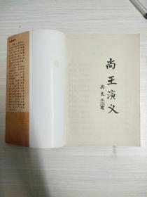 评书连播――尚王演义