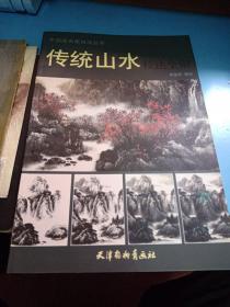 中国画名家技法丛书:传统山水技法全解