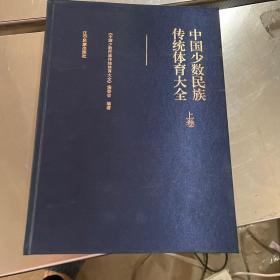 中国少数民族传统体育大全 . 上卷
