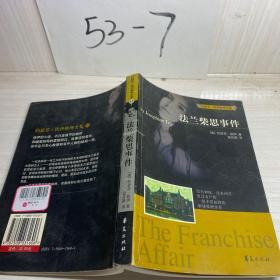 法兰柴思事件:约瑟芬·铁伊推理全集_04