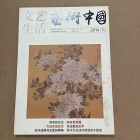 艺术中国(2014 10)