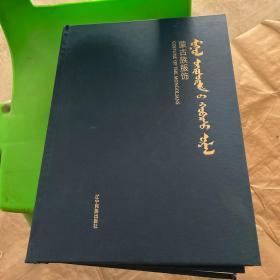 蒙古族服饰(蒙汉英对照)/大型蒙古族艺术典藏系列丛书