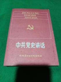 中共党史讲话