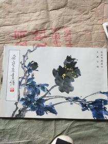 荣宝斋画谱145