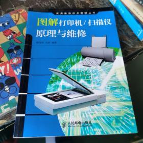 图解打印机、扫描仪原理与维修
