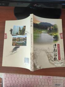 凉都郭扶(綦江街镇历史文化丛书)